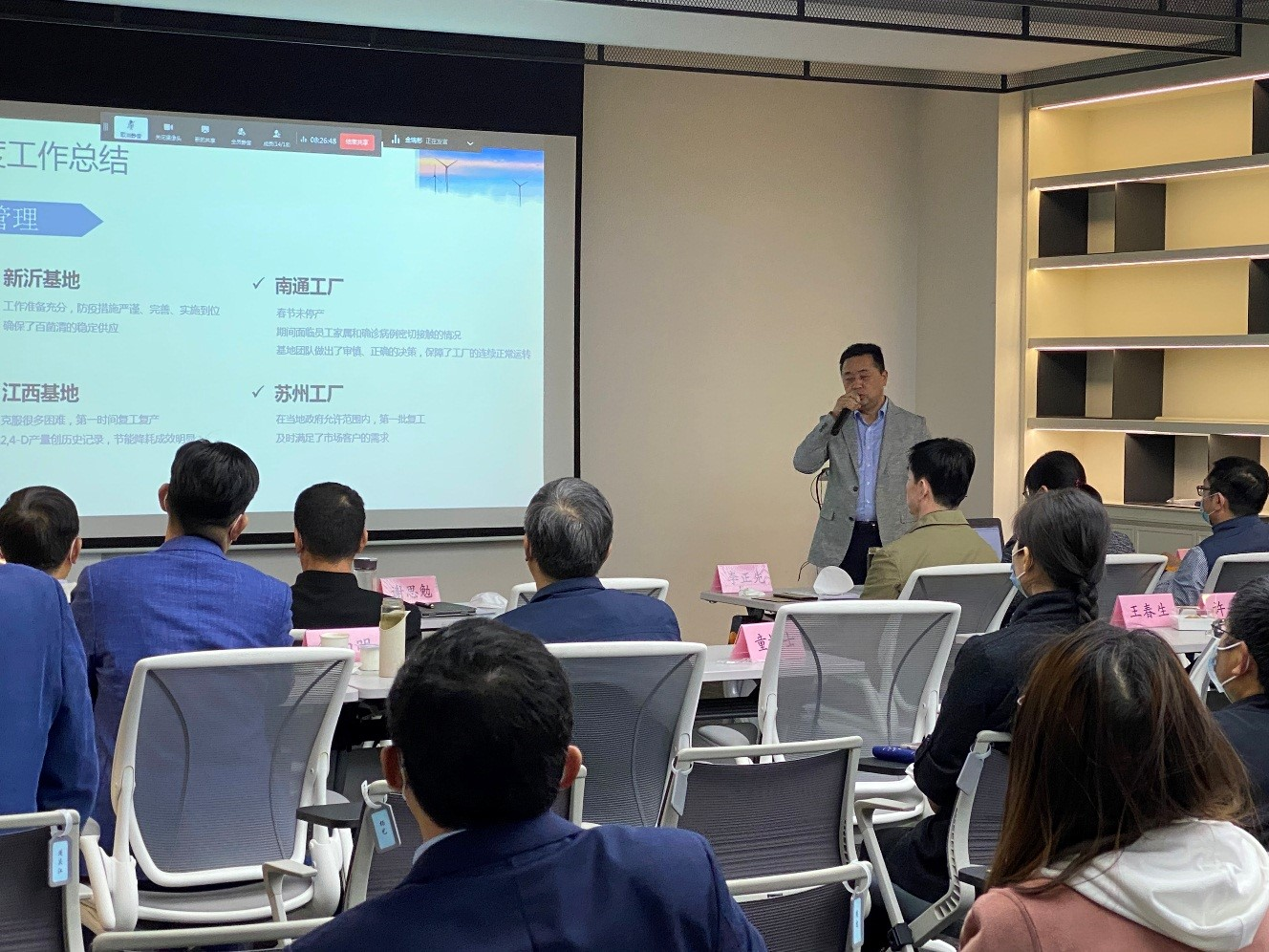 bwin登录平台下载国际一季度经营会议线上召开
